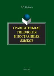 Сравнительная типология иностранных языков ISBN 978-5-9765-4056-9