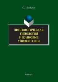 Лингвистическая типология и языковые универсалии ISBN 978-5-9765-4057-6
