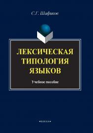 Лексическая типология языков.  Учебное пособие ISBN 978-5-9765-4058-3