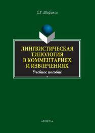 Лингвистическая типология в комментариях и извлечениях ISBN 978-5-9765-4059-0