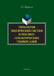 Типология лексических систем и лексико-семантических универсалий ISBN 978-5-9765-4060-6
