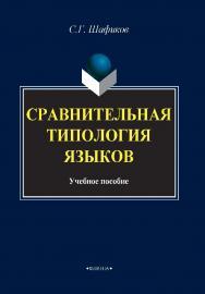 Сравнительная типология языков ISBN 978-5-9765-4061-3