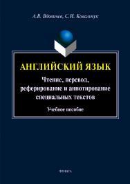 Английский язык: чтение, перевод, реферирование и аннотирование специальных текстов ISBN 978-5-9765-4079-8