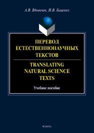 Перевод естественнонаучных текстов. Translating Natural Science Texts.  Учебное пособие ISBN 978-5-9765-4081-1