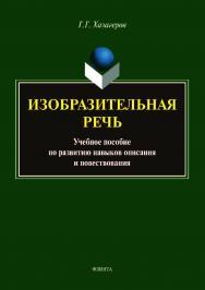 Изобразительная речь: учеб. пособие по развитию навыков описания и повествования ISBN 978-5-9765-4083-5