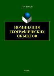 Номинация географических объектов: монография ISBN 978-5-9765-4092-7