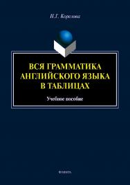 Вся грамматика английского языка в таблицах ISBN 978-5-9765-4094-1