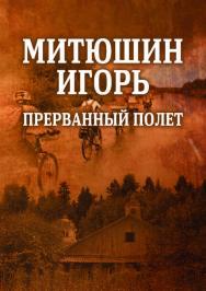 Митюшин Игорь: прерванный полет ISBN 978-5-9765-4098-9