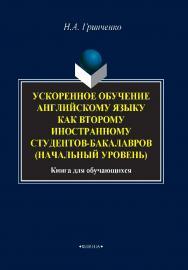 Ускоренное обучение английскому языку как второму иностранному студентов-бакалавров: книга для обучающихся ISBN 978-5-9765-4105-4