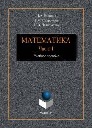 Математика. Ч. I ISBN 978-5-9765-4108-5