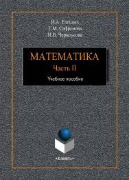 Математика. Ч. II ISBN 978-5-9765-4110-8