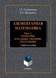Элементарная математика. Часть 4. Геометрия. Начальные сведения. Треугольник.  Учебное пособие ISBN 978-5-9765-4112-2