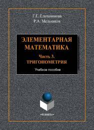 Элементарная математика Часть 3. Тригонометрия.  Учебное пособие ISBN 978-5-9765-4113-9