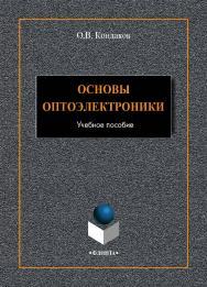 Основы оптоэлектроники ISBN 978-5-9765-4119-1