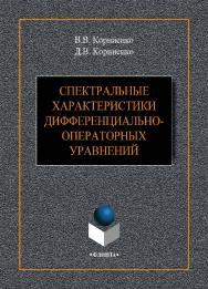 Спектральные характеристики дифференциально-операторных уравнений ISBN 978-5-9765-4120-7