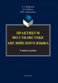 Практикум по стилистике английского языка   для аудиторной и самостоятельной работы студентов филологических специальностей ISBN 978-5-9765-4140-5