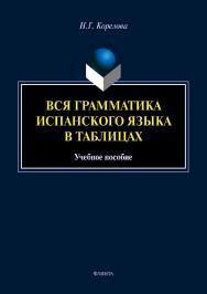 Вся грамматика испанского языка в таблицах: учеб. Пособие ISBN 978-5-9765-4151-1