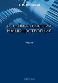 Основы технологии машиностроения   — 2-е изд., стер. ISBN 978-5-9765-4163-4