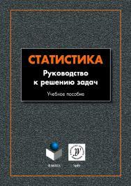 Статистика : руководство к решению задач ISBN 978-5-9765-4168-9