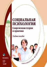 Социальная психология : Современная теория и практика: учеб. пособие. — 2-е изд., стер. ISBN 978-5-9765-4172-6
