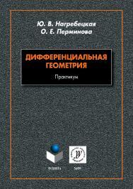 Дифференциальная геометрия: практикум ISBN 978-5-9765-4173-3