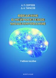 Введение в нейросетевое моделирование: учеб. Пособие ISBN 978-5-9765-4175-7