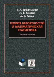 Теория вероятностей и математическая статистика . – 2-е изд., стер..  Учебное пособие ISBN 978-5-9765-4176-4