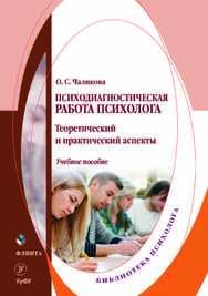 Психодиагностическая работа психолога: теоретический и практический аспекты . — 2-е изд., стер. ISBN 978-5-9765-4177-1