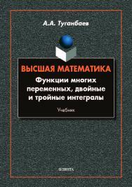 Высшая математика. Функции многих переменных, двойные и тройные интегралы: учебник ISBN 978-5-9765-4180-1