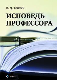Исповедь профессора ISBN 978-5-9765-4198-6