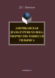 Американская драматургия ХХ века: творчество Теннесси Уильямса ISBN 978-5-9765-4205-1