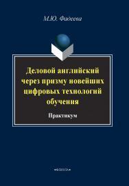 Деловой английский через призму новейших технологий обучения ISBN 978-5-9765-4210-5