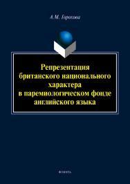 Репрезентация британского национального характера в паремио-логическом фонде английского языка ISBN 978-5-9765-4223-5
