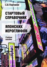 Стартовый справочник японских иероглифов: учеб. пособие ISBN 978-5-9765-4224-2