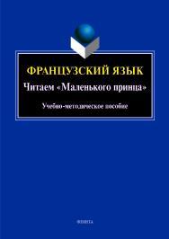 Французский язык. Читаем «Маленького принца»: учеб.- метод. пособие ISBN 978-5-9765-4225-9