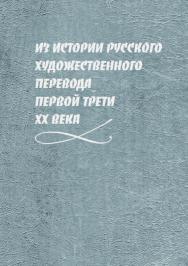 Из истории русского художественного перевода первой трети XX века ISBN 978-5-9765-4227-3