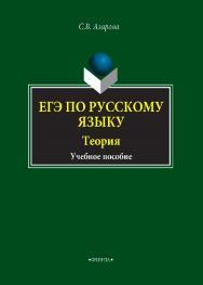 ЕГЭ по русскому языку. Теория: учеб. пособие ISBN 978-5-9765-4232-7