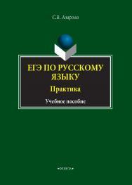 ЕГЭ по русскому языку. Практика: учеб. пособие ISBN 978-5-9765-4233-4