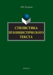 Стилистика публицистического текста : монография. — 2-е изд., испр. ISBN 978-5-9765-4251-8