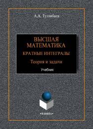 Высшая математика. Кратные интегралы. Теория и задачи : учебник ISBN 978-5-9765-4252-5
