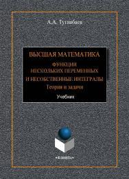 Высшая математика. Функции нескольких переменных и несобственные интегралы. Теория и задачи : учебник ISBN 978-5-9765-4253-2