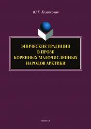 Эпические традиции в прозе коренных малочисленных народов Арктики ISBN 978-5-9765-4257-0