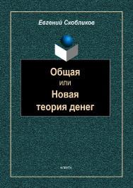 Общая или Новая теория денег.  Монография ISBN 978-5-9765-4267-9