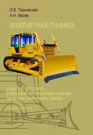 Инженерная графика. Работа с чертежом в процессе изготовления изделия на основе патентного поиска ISBN 978-5-9765-4272-3
