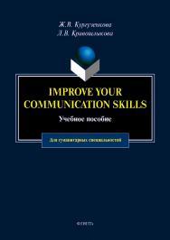 Imrove your communication skills:  для гуманитарных специальностей ISBN 978-5-9765-4275-4