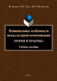 Национальные особенности межкультурной коммуникации (теория и практика).  Учебное пособие ISBN 978-5-9765-4276-1