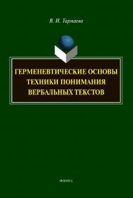 Герменевтические основы техники понимания вербальных текстов [Электронный ресурс] : монография.— 2-е изд., расшир. и доп. ISBN 978-5-9765-4279-2