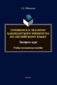 Готовимся к экзамену кандидатского минимума по английскому языку. Экспресс-курс   : Учебно-методическое пособие ISBN 978-5-9765-4281-5