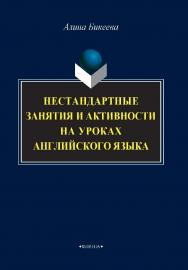 Нестандартные занятия и активности на уроках английского языка [Электронный ресурс] ISBN 978-5-9765-4294-5