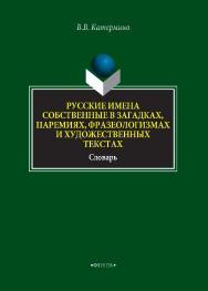 Русские имена собственные в загадках, паремиях, фразеологизмах и художественных текстах   : словарь.— 2-е изд., стер. ISBN 978-5-9765-4295-2